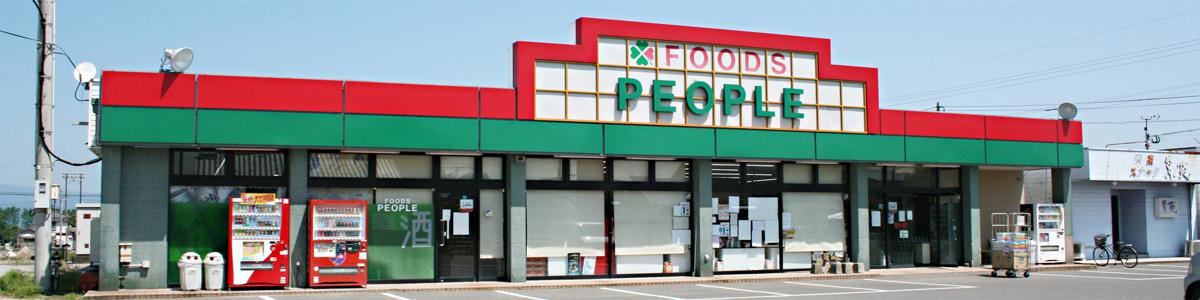 フーズピープル瑞穂店